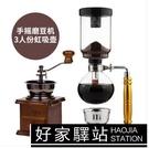 手搖咖啡磨豆機煮磨一體豆研磨機手動套裝家用小型手磨咖啡機便攜