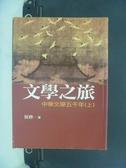 【書寶二手書T7/文學_JDH】文學之旅:中華文學五千年(上冊)_侯會