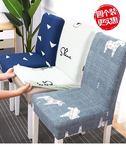 家用田園連體彈力椅套簡約酒店餐廳通用餐桌座椅套椅子套罩布藝【onecity】