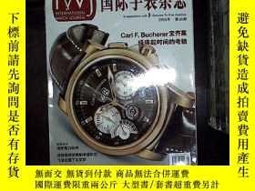 二手書博民逛書店國際手錶雜誌罕見2009 36Y180897
