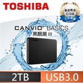【免運費+贈硬碟軟式收納包】TOSHIBA 2TB CANVIO Basics A3 USB3.0 行動碟-黑X1【第三代黑靚潮 III】