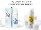 (即期商品) too cool for school 柔滑雞蛋泡沫面膜