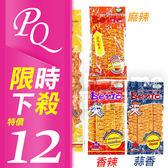 泰國 Bento 超味魷魚片 6g小包裝 三款可選【PQ 美妝】