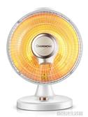長虹取暖器 小太陽電暖器家用電暖氣暖風機電暖風學生節能烤火爐YDL