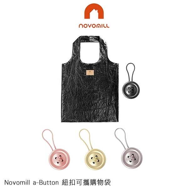 Novomill a-Button 紐扣可攜購物袋 輕鬆收納 掛繩設計 超輕防水 時尚 購物袋