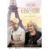 日安可頌DVD