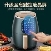 氣炸鍋 家用小新款特價大容量無油全自動智慧電薯條機多功能 【免運快出】