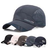 帽子男士夏天韓版潮鴨舌帽戶外棒球帽速干透氣太陽帽女中年運動帽 全網最低價