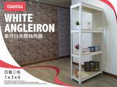 白色免螺絲角鋼4層收納架(30x90x180cm) 公仔收納櫃 展示置物架 鐵架【空間特工】W1030640