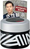 GATSBY 水性髮油35g(經典款)(小)【屈臣氏】