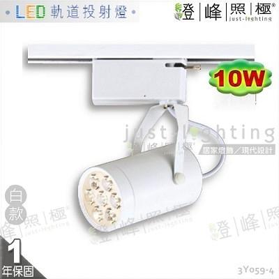 【LED軌道燈】LED 10W 大功率 白款 長筒形款 商空首選【燈峰照極】3Y059-4
