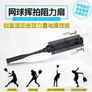 訓練器-網球阻力練習扇 POWER SWING 風力訓練器 提升揮拍速度 爆發力 夏沫之戀 YJT