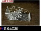【PK廚浴生活館】高雄烘碗機白鐵筷架 白鐵置筷架 置物架 餐具架