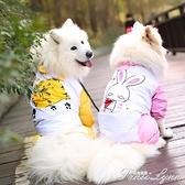 大狗狗雨衣金毛薩摩耶拉布拉多中型大型犬四腳全包防水寵物雨披 范思蓮恩