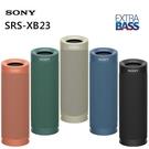 【註冊送711商品卡200元-5/9】SONY SRS-XB23 重低音 藍芽喇叭 藍牙喇叭 (索尼公司貨) IP67防水防塵