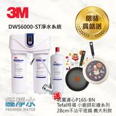 3M DWS6000-ST智慧型淨水系統 #贈P165BN前置濾心+Teful特福 小廚師彩繪不沾平底鍋 義大利款|極淨水