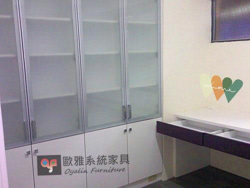 【歐雅系統家具】上鋁框霧面玻璃下木門書櫃 書桌 書房設計