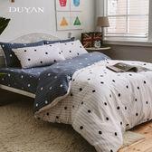 《DUYAN竹漾》100%精梳純棉雙人加大床包被套四件組-點點繁星
