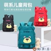 兒童書包幼稚園男女孩韓版卡通寶寶防走失小背包【淘夢屋】