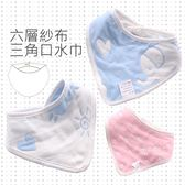 六層紗布口水巾三角巾圍兜 紗布 口水 三角巾 圍兜