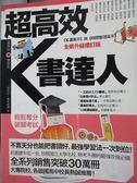 【書寶二手書T1/進修考試_WGR】超高效K書達人_超高效K書教練團
