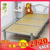 床架  鋼管床架  斯考特高質感收納折疊鋼管床架 單人 K-OTAS