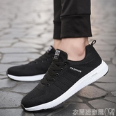 板鞋夏季新款韓版男鞋運動休閒鞋男士板鞋情侶百搭鏤空透氣潮鞋 衣間迷你屋
