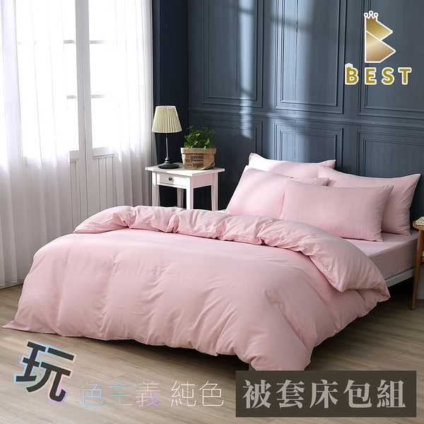 【BEST寢飾】經典素色被套床包組 玫瑰粉 單人 雙人 加大 特大 均一價 日式無印 柔絲棉 台灣製