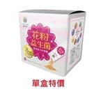 花粉益生菌60入,單盒特價(蛋糕/蜂蜜/花粉/蜂王乳/蜂膠/蜂產品專賣)【養蜂人家】
