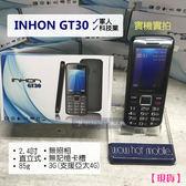 應宏 INHON GT30 3G 無照相無記憶卡 軍人機/科技園區專用機 現貨