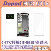 HTC授權 Dapad HTC U11 Plus 專用 9H 鋼化玻璃 非滿版 玻璃保護貼,HTC U11+