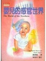 二手書博民逛書店 《嬰兒的感官世界》 R2Y ISBN:9576214475│達夫妮.莫勒,查爾斯.莫勒