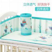 嬰兒床床圍透氣夏季防撞兒童床幃擋布寶寶床上用品套件四季通用igo『韓女王』