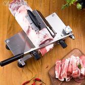 不銹鋼羊肉捲切片機家用手動小型切牛肉削刨凍肉片機商用涮火鍋「Chic七色堇」YXS