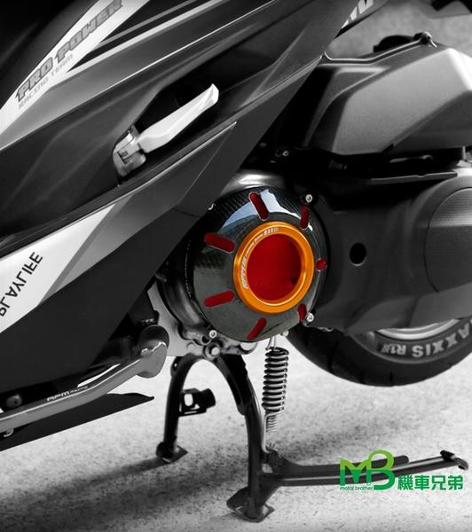 機車兄弟【RPM S-MAX/FORCE 傳動前飾蓋 (P88-SMAX-001-BK)】