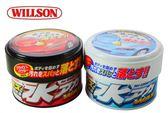 日本原裝 WILLSON 威爾森 專業級 傷痕水垢亮光軟蠟 修護漆面 去除水痕 快速撥水 恢復亮麗表面