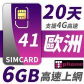 【TPHONE上網專家】歐洲全區41國 6GB超大流量高速上網卡 支援4G高速 20天