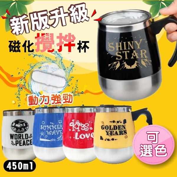 【獨家花色】新一代304不鏽鋼自動攪拌磁化杯450ml/創意禮品/父親節/沖泡咖啡/交換禮物 保固免運