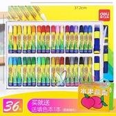 蠟筆 油畫棒36色48色寶寶蠟筆兒童安全無毒畫筆彩筆臘筆套裝12色24色【快速出貨】