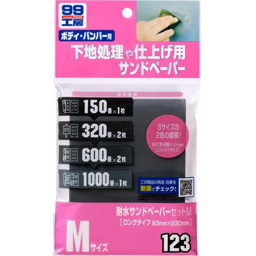 SOFT99 水砂紙M