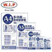 【W.I.P】A4多功能透明 硬質 膠套  T9904 證件套 文件套 資料套 證書套  /個