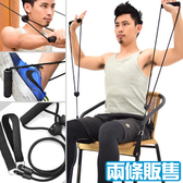 健身輔助織帶拉繩.彈力繩拉力繩阻力帶阻力繩擴胸器拉力器彈力帶拉力帶運動器材推薦哪裡買trx-1