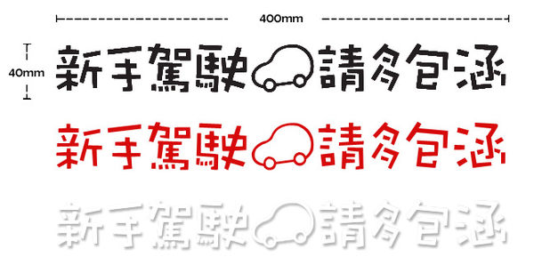 【愛車族購物網】新手駕駛請多包涵立體貼紙 貼紙 40×4cm