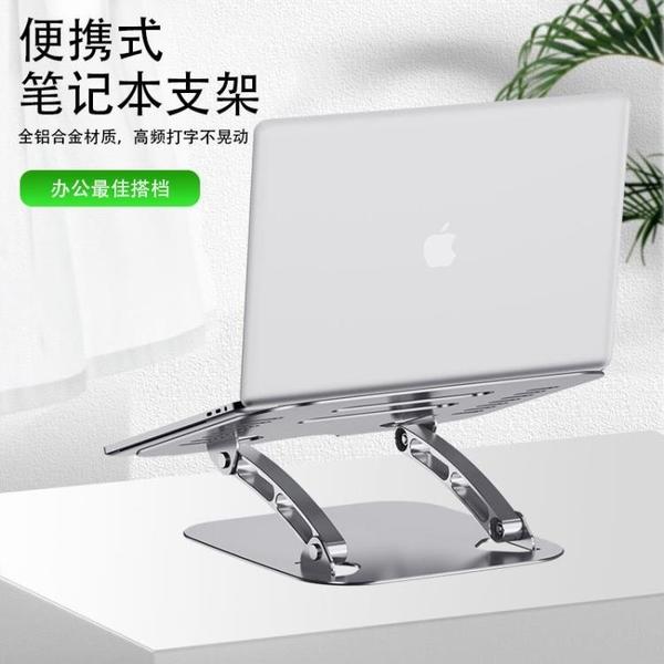 電腦支架 筆記本支架電腦托架鋁合金散熱升降增高折疊護頸MAC便攜式底座