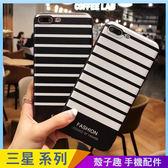 黑白條紋 三星 S8 S8plus S9 S9plus 手機殼 簡約素面 全包邊軟殼 保護殼保護套 防摔殼