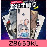 【萌萌噠】ASUS ZenFone Max M2 ZB633KL 彩繪磨砂手機殼 卡通塗鴉 超薄防指紋 全包矽膠軟殼手機殼