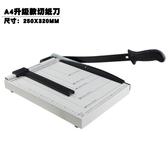 A4切紙刀手動裁紙刀切紙機裁紙器裁紙機照片切刀手機貼膜切割鍘刀
