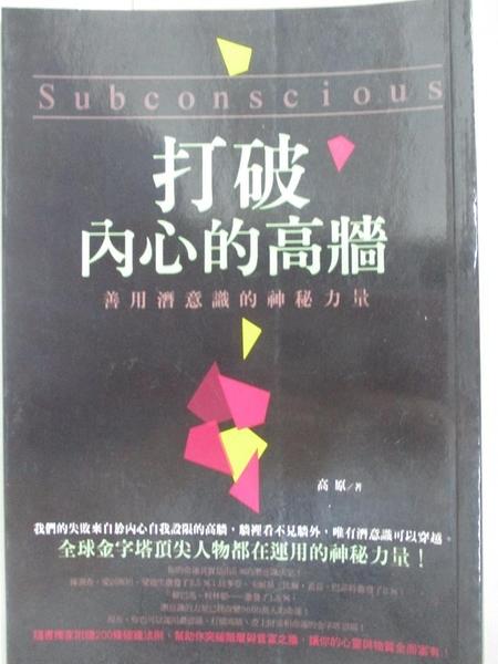 【書寶二手書T6/心理_APG】打破內心的高牆 = Subconscious : 善用潛意識的神秘力量_高原