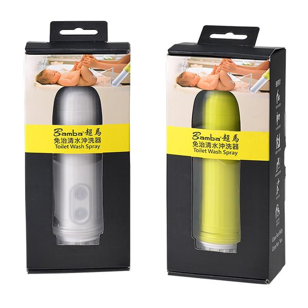 Bamba 超馬免治清水沖洗器(黃色)