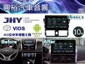 【JHY】14~17年TOYOTA VIOS 專用10吋螢幕M3系列安卓多媒體主機*雙聲控+藍芽+導航+安卓